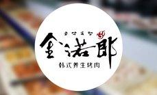 金诺郎韩式养生烧烤涮自助餐厅