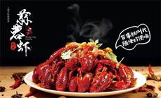 复兴村双龙油焖大虾