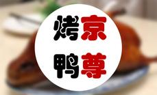 京尊烤鸭100元代金券