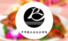 罗师傅北京烤鸭(保利花园店)