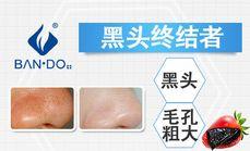 邦豆专业祛痘19.9套餐