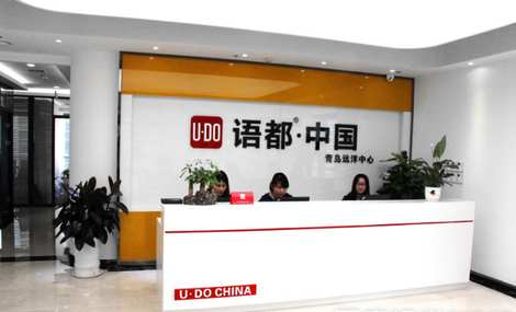 语都中国青岛中心高端留学语言品牌