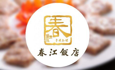 春江饭店 - 大图