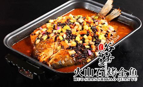 谷香谷色火山石烤全鱼