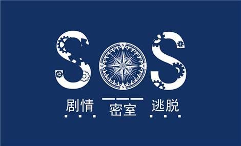 SOS剧情密室逃脱