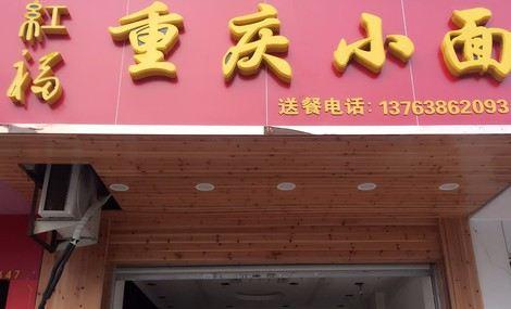 圣·雅莉思(清秀佳人美容美体店)