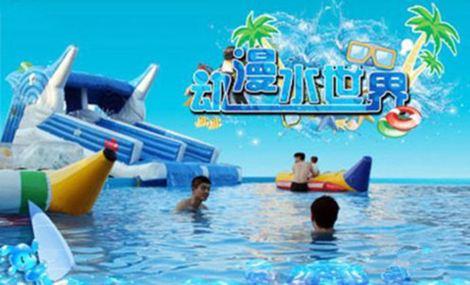 东海动漫水世界