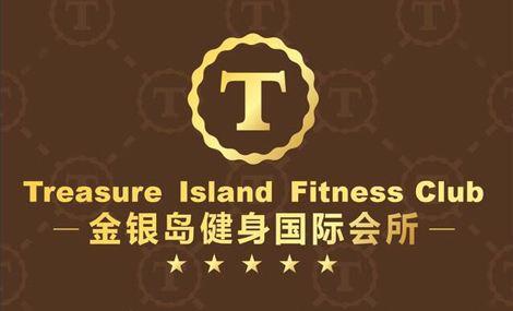 金银岛健身国际会所