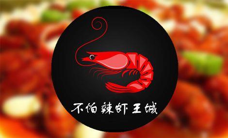 不怕辣虾王城蛇店 - 大图