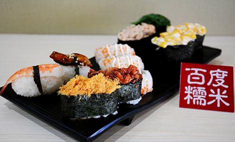 樱和风寿司