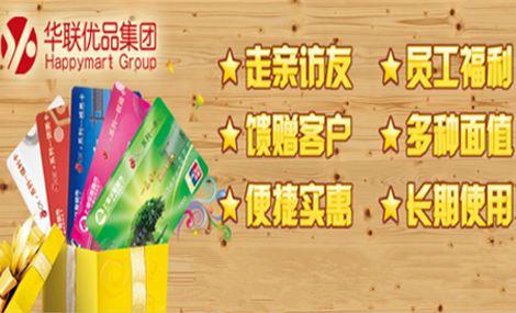 华联超市 - 大图