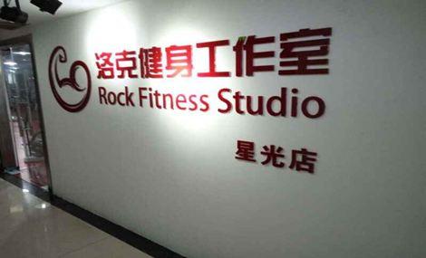 洛克健身工作室(万象城店)