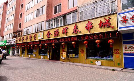 金源珲春串城(总店)