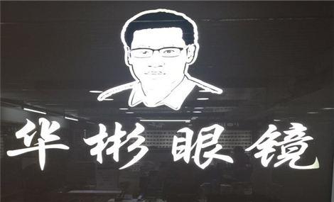 华彬眼镜(眼镜厂退休职工店) - 大图