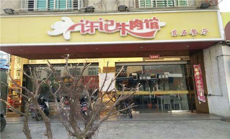 许记牛肉馆(东石分店)