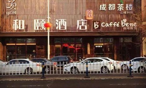 和颐中餐厅