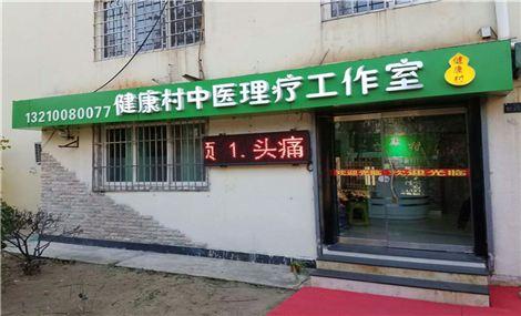 健康村中医理疗工作室