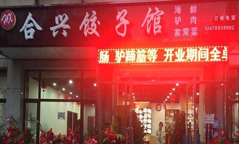 合兴饺子馆(香炉礁街店)