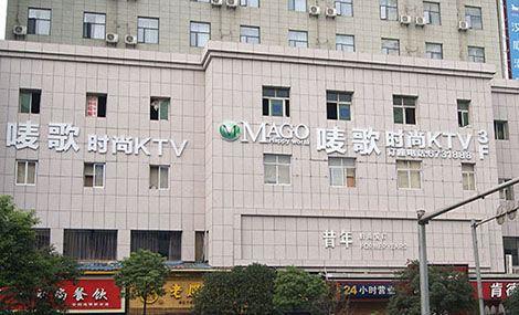 唛歌时尚KTV(胜利北路店)