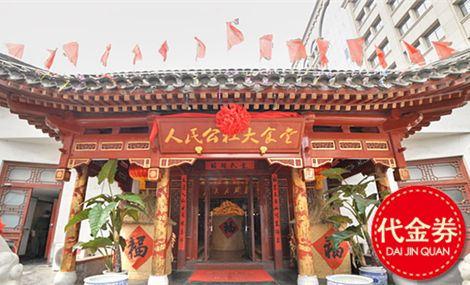 人民公社大食堂(南礼士路店)