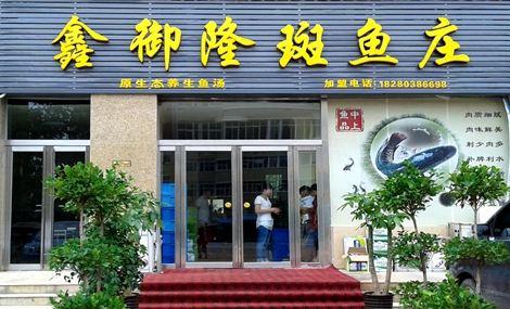 鑫御隆斑鱼庄(中牟店)