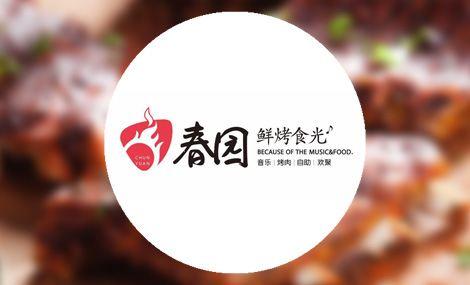 春园鲜烤食光(桂林路店)