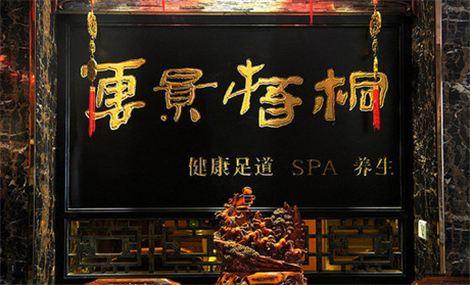 雲景梧桐(东岗西路店)