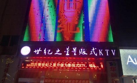 世纪之星KTV