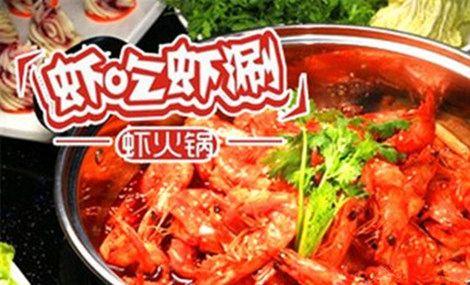 虾吃虾涮虾火锅海鲜涮锅(日照旗舰店)