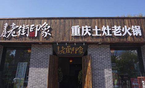 重庆老街印象土灶老火锅