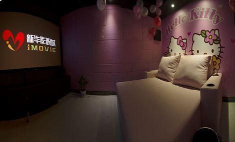 新华影视城自助点播式情侣主题包厢2-3人观影套票1份,提供免费wifi!
