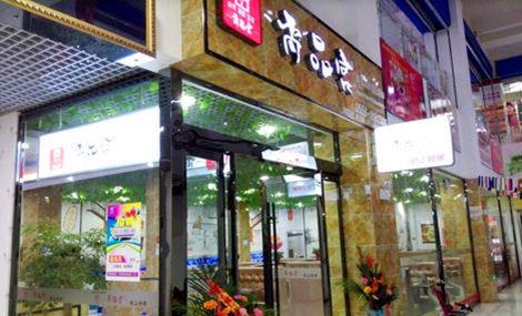 尚品宫韩式自助纸上烤肉自助火锅(潜山店)