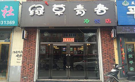 绿草青春冷饮店