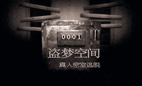 X-MAX真人密室逃脱俱乐部(左岸店)