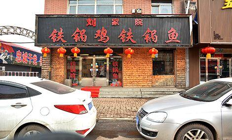 刘家院铁锅鸡铁锅鱼