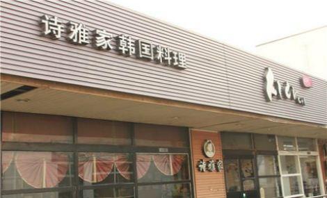 诗雅家韩国料理(上海沙龙店)