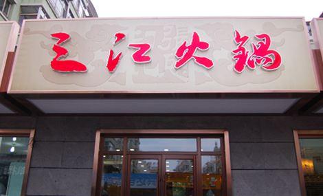 三江火锅(建设街店)