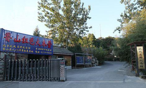香山红色大本营