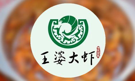 王婆大虾(祥云小镇店) - 大图