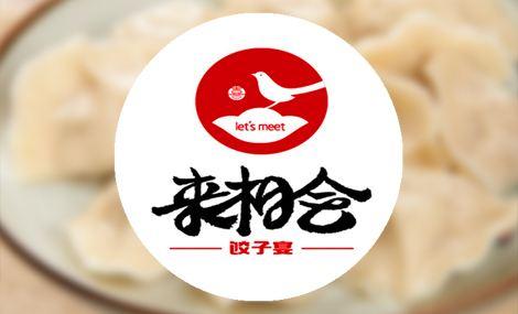 来相会饺子宴 - 大图