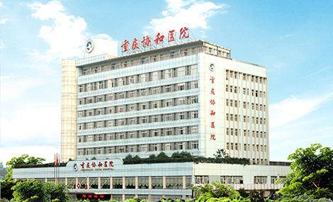 重庆协和医院 - 大图