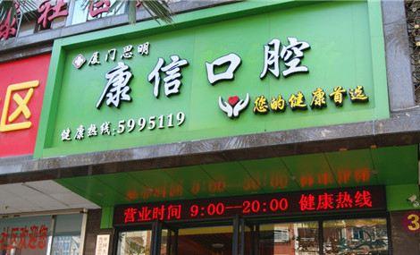 康信口腔诊所