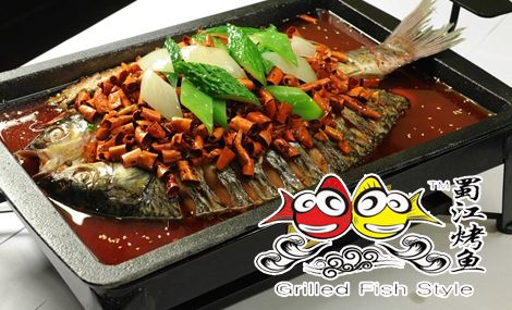 蜀江烤鱼(石景山万达广场店)
