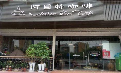 阿图特咖啡(金沙洲店)