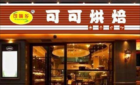 可可烘焙连锁店(桔州分店)