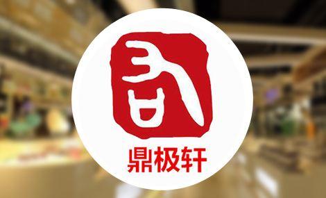 鼎极轩海鲜烤肉自助(小营店) - 大图