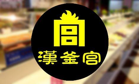汉釜宫时尚自助餐厅 - 大图