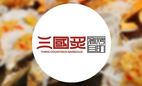三国炙新派涮烤自助