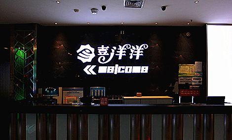 喜洋洋量贩式KTV(香坊万达店)