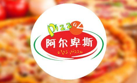 阿尔卑斯披萨西餐自助 - 大图